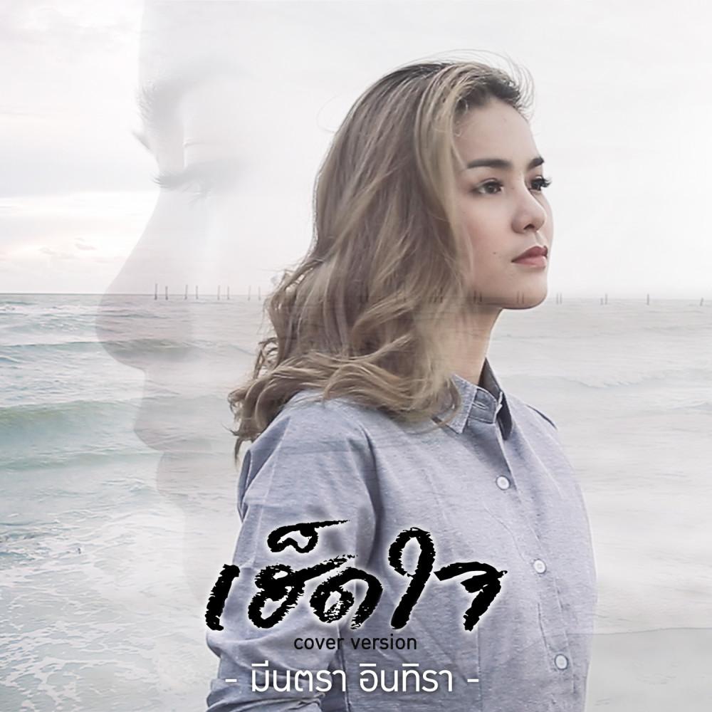 ฟังเพลงอัลบั้ม เฮ็ดใจ (Cover) - Single