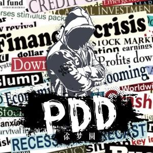 徐梦圆的專輯PDD