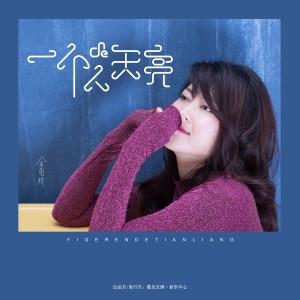 金南玲的專輯一個人的天亮