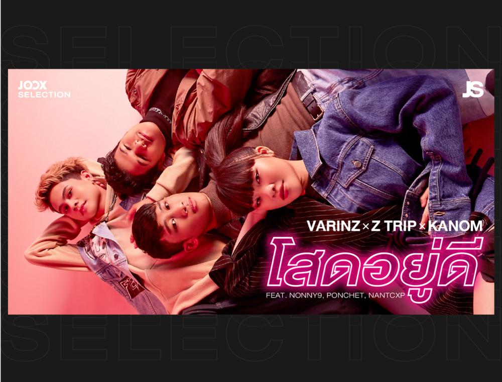 """รู้จัก VARINZ ฮิปฮอปเลือดใหม่  พร้อมฟัง """"โสดอยู่ดี"""" เพลงเปิดตัวโปรเจ็กต์ JOOX Selection"""