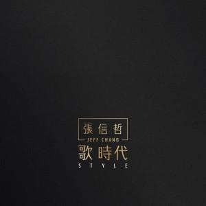 張信哲的專輯歌 時代