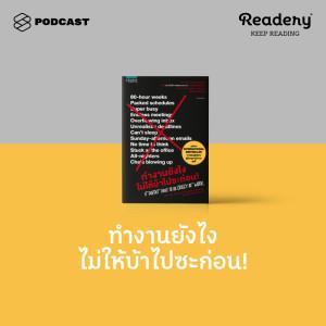 อัลบัม EP.75 หนังสือที่ช่วยปั้น Mindset ใหม่ว่าทำงานอย่างไรไม่ให้บ้าไปเสียก่อน! ศิลปิน READERY [THE STANDARD PODCAST]
