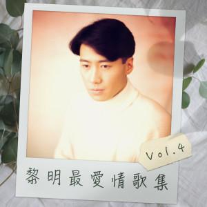 黎明的專輯黎明最愛情歌集 Vol.4