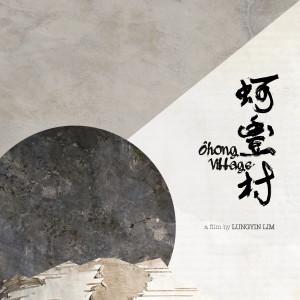 華語群星的專輯蚵豐村 - 電影原聲帶