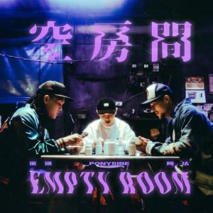 Album 空房间 from Pony5ibe