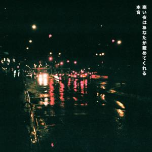 Warm On A Cold Night EP 2015 Honne