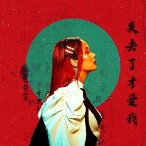 Album 失去了才爱我  ('剃头刀' 主题曲) from Masia One