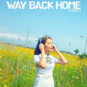 อัลบัม Way Back Home ศิลปิน LUNCH