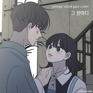 อัลบัม Dear you (Romance 101 X LeeHi) ศิลปิน LEE HI