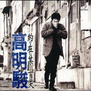 Having A Date One Day 1994 Gao Ming Jun (高明骏)