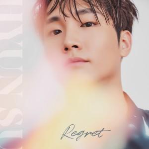 HYUN SU - Regret Instrumental dari album Regret