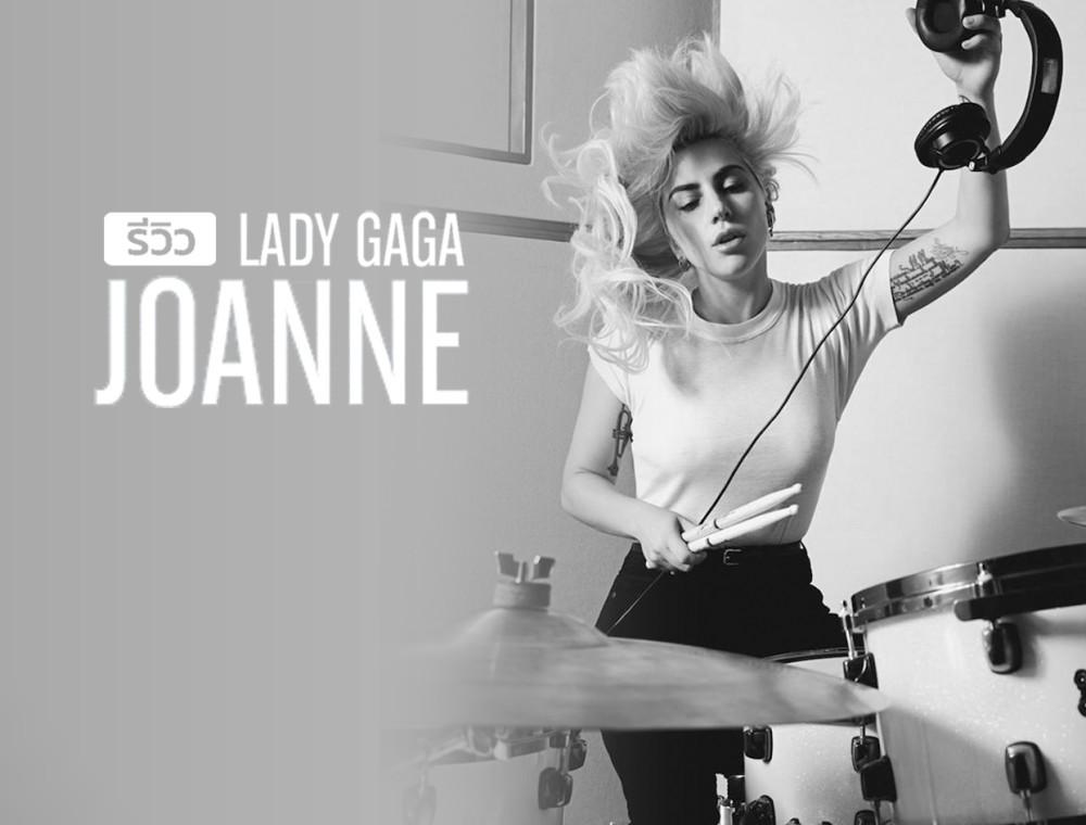 Joanne อัลบั้มที่ไม่ได้ทำเพื่อตามกระแส
