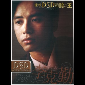 Huan Qiu DSD Shi Ting Zhi Wang – Li Ke Qin 2002 李克勤