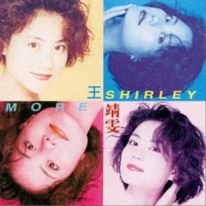 王菲的專輯More Shirley