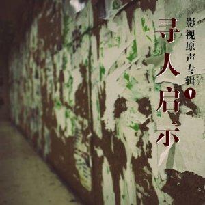 徐嘉良的專輯尋人啟示1