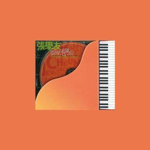 甘仕良的專輯張學友鋼琴戀曲