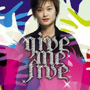 李宇春的專輯Give Me Five