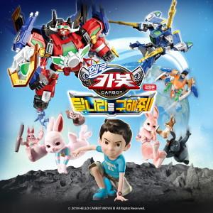 안녕的專輯Hello Carbot The Movie : Save The Moon! OST