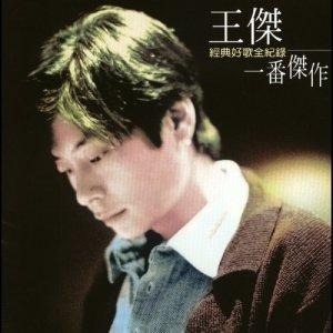 王傑的專輯王傑超級精選集一番傑作