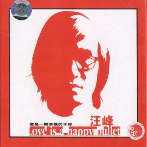 汪峰的專輯愛是一顆幸福的子彈