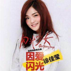 徐佳瑩的專輯因愛閃光