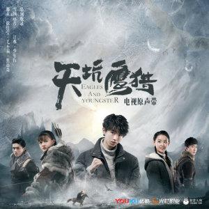 Album 天坑鷹獵(電視劇原聲帶) from 那英