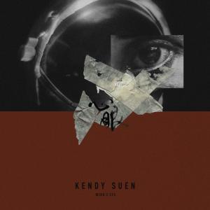 收聽Kendy Suen的心眼歌詞歌曲