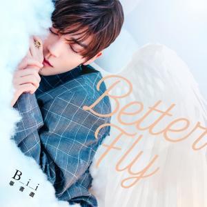 畢書盡的專輯Better fly
