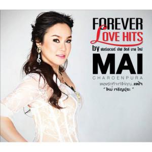 อัลบัม FOREVER LOVE HITS by MAI ศิลปิน ใหม่ เจริญปุระ