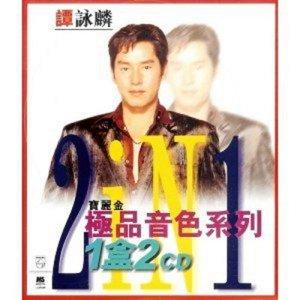 譚詠麟的專輯寶麗金極品音色系列1盒2CD - 譚詠麟