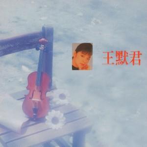 永遠的天籟之音 2016 王默君