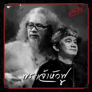 Album Pra Jao Hua Foo from Pongsit Kamphee