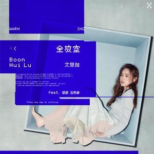 文慧如的專輯全放空 (feat. 鼓鼓 呂思緯)