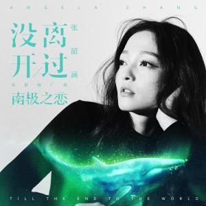 張韶涵的專輯沒離開過 (電影《南極之戀》全球推廣曲)