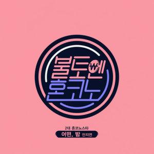 An Ji-yeon的專輯One Night [From (Saturday Karaoke Star), Episode 2]