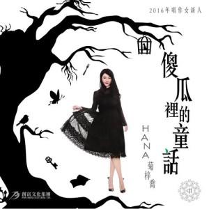HANA 菊梓喬的專輯傻瓜裡的童話