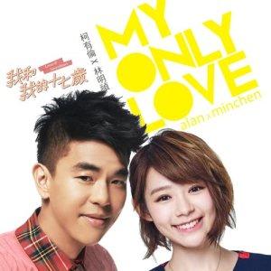 柯有倫的專輯My Only Love - 電視劇 : 我和我的十七歲 片頭曲