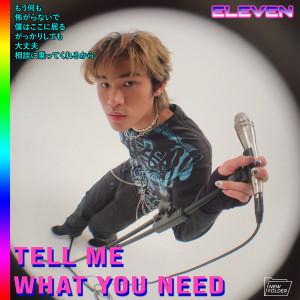 อัลบัม TELL ME WHAT YOU NEED - Single ศิลปิน Eleven