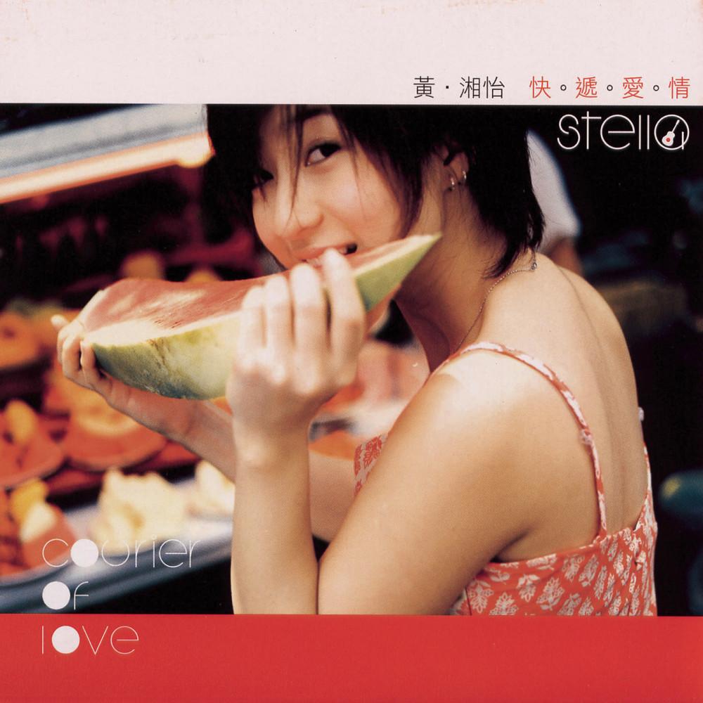 快递爱情 2002 Stella Huang