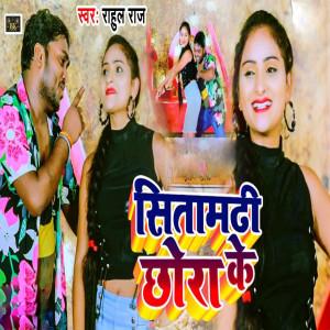 Album Sitamani Chhora Ke from Rahul Raj