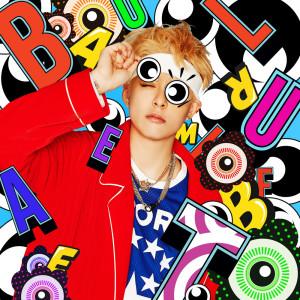 Dengarkan I Just Wanna (Feat. Eric Nam) lagu dari Amber f(x) dengan lirik