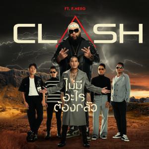 อัลบัม ไม่มีอะไรต้องกลัว - Single ศิลปิน Clash