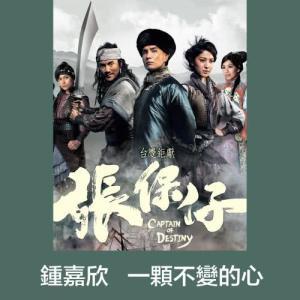 鍾嘉欣的專輯一顆不變的心 - 電視劇 : 張保仔 插曲