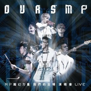 MP魔幻力量的專輯MP魔幻力量「我們的主場」演唱會LIVE