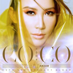 Album CoCo Lee You & I : 25th Anniversary Album from 李玟