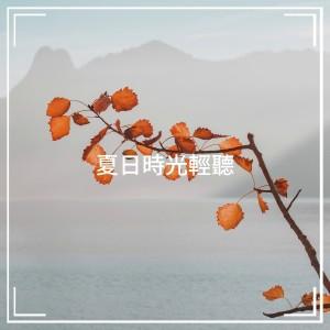 Chinese Relaxation and Meditation的專輯夏日時光輕聽