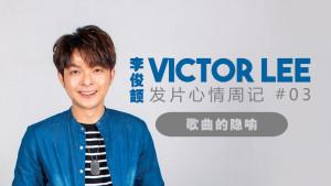 Victor Lee 李俊颉发片心情周记 - 《歌曲的隐喻》#03