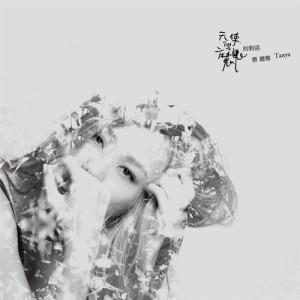 蔡健雅的專輯天使與魔鬼的對話