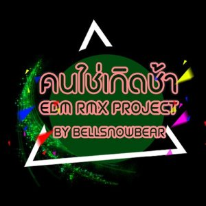 คนใช่ เกิดช้า (EDM RMX Project by Bellsnowbear) - Single
