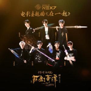 樂華七子NEXT的專輯在一起 (電影《古劍奇譚之流月昭明》主題曲)